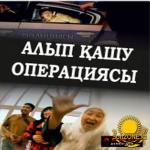 Қазақша Фильм: Алып қашу операциясы (2011)