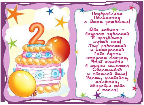 Поздравление внучке в день рождения 2 годика