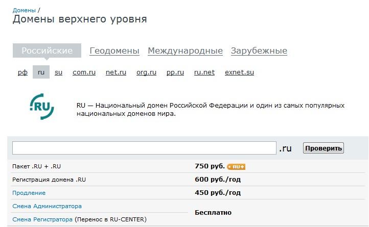 Женский русский домен, девушка и два мужика фото