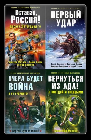 Фантастика Книги скачать бесплатно Читать онлайн
