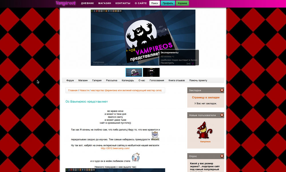 Снимок экрана от 2012-08-10 21:12:57.jpg