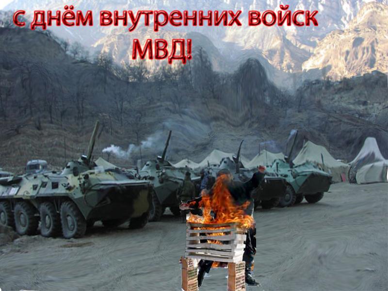 Картинки с поздравлением внутренних войск