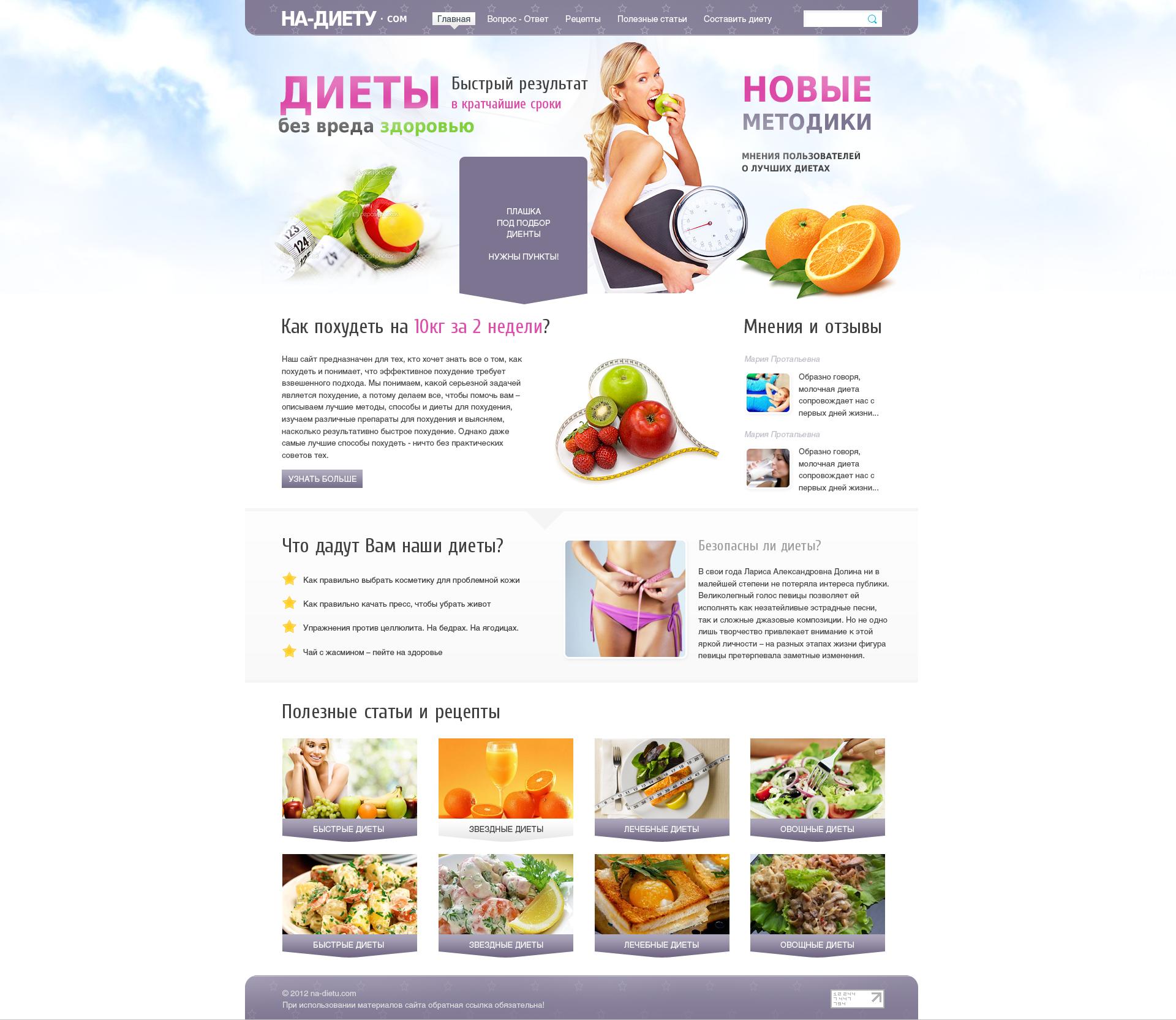 Бесплатный Рецепты О Похудении. Реально эффективные способы похудения для женщин в домашних условиях