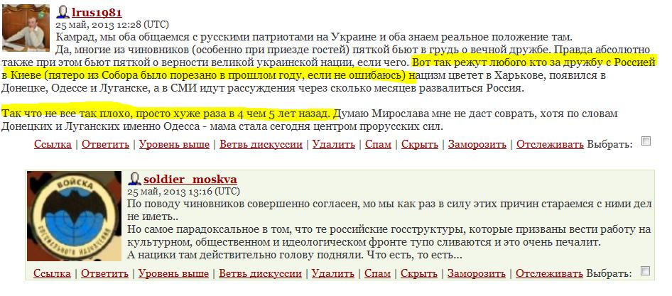 УКРОП.PNG