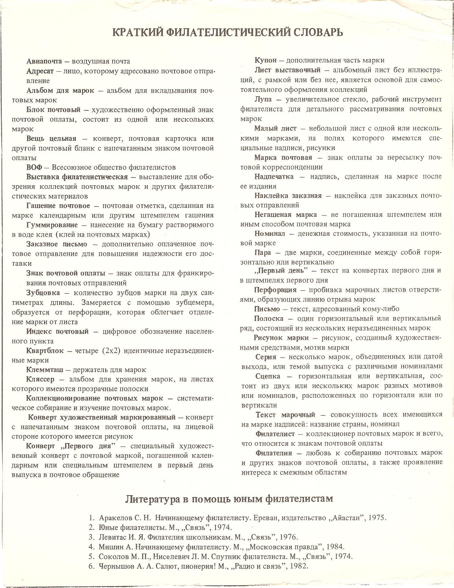 Краткий филателистический словарь 001.jpg